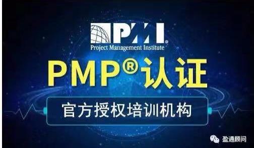 福州盈通PMP®考试中心-1912宁德班招生简章