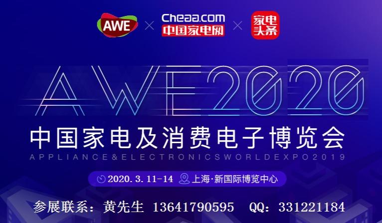"""AWE2020上海家电展:黄金十年再踏征程,以科技""""智竞""""未来"""