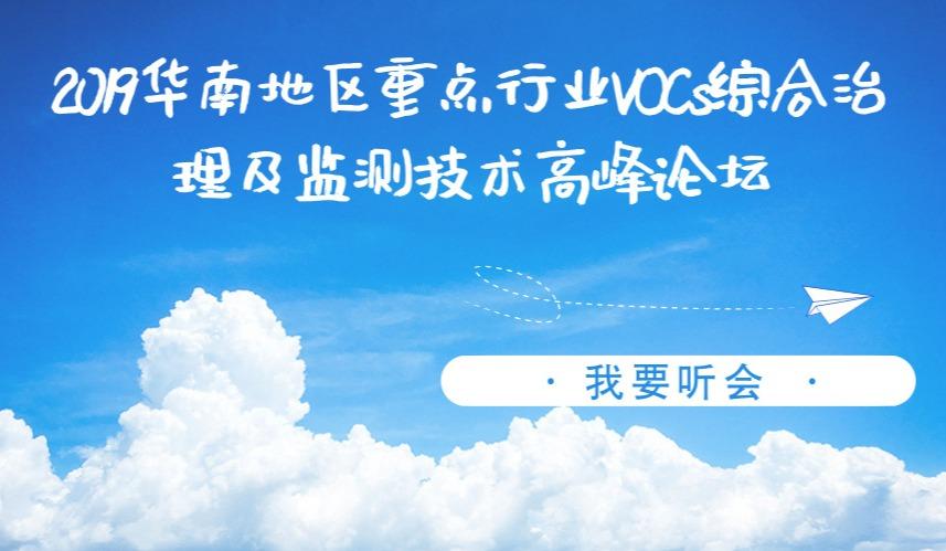 2019华南地区重点行业VOCs综合治理及监测技术高峰论坛