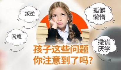 【青春期教育课】  专家现场解答!助力孩子成长,智慧父母必修~ 限免