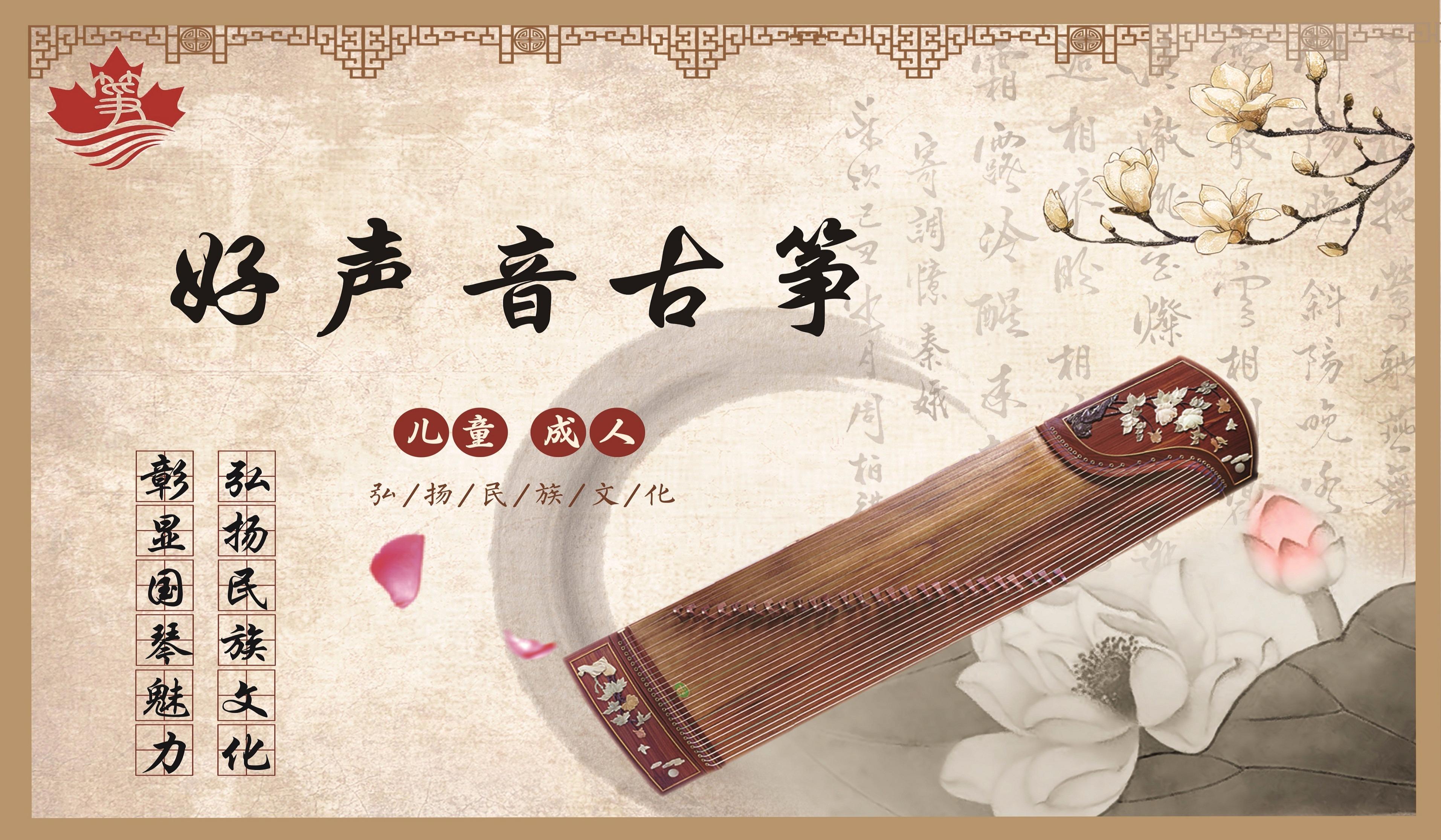 【零基础古筝培训】 青岛别具一格的古筝专项培训学校邀您免费体验国琴魅力