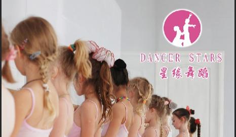 少儿舞蹈培优教育——星缘舞蹈星工坊店盛大开业,开业大礼不容错过!