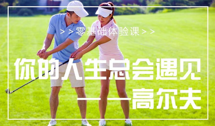 【零基础学高尔夫】超值体验课