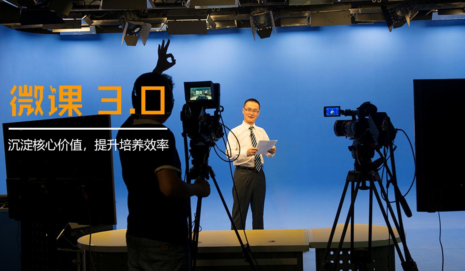 广州9月19日《微课3.0--基于录课的新一代教学开发技术》免费工坊