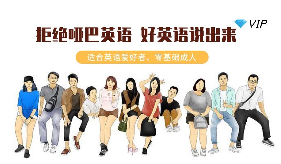 (外教口语 )免费英语公开课