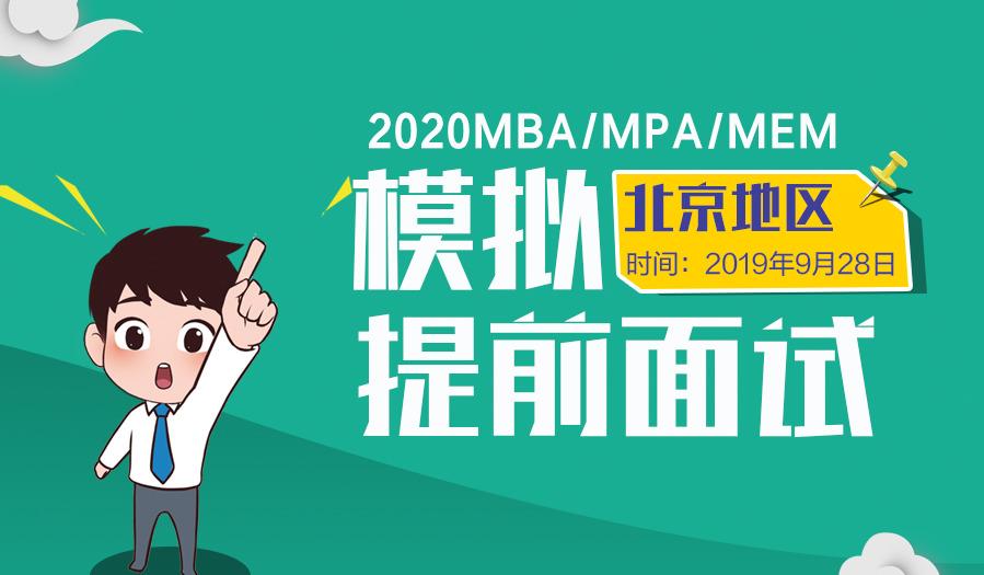 2020年北京地区MBA/MPA/MEM模拟提前面试