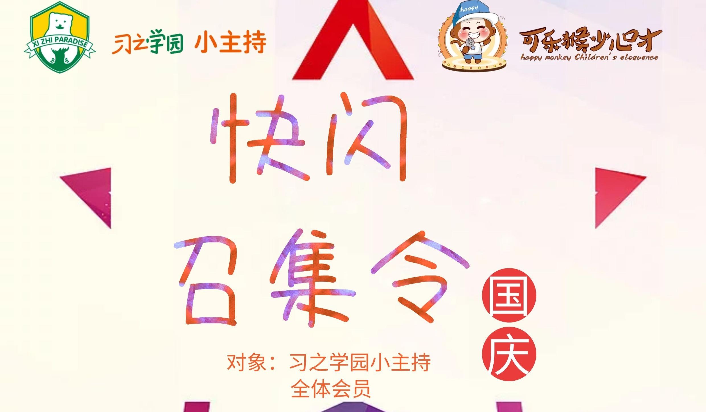 习之学园小主持,国庆节快闪活动课!!!