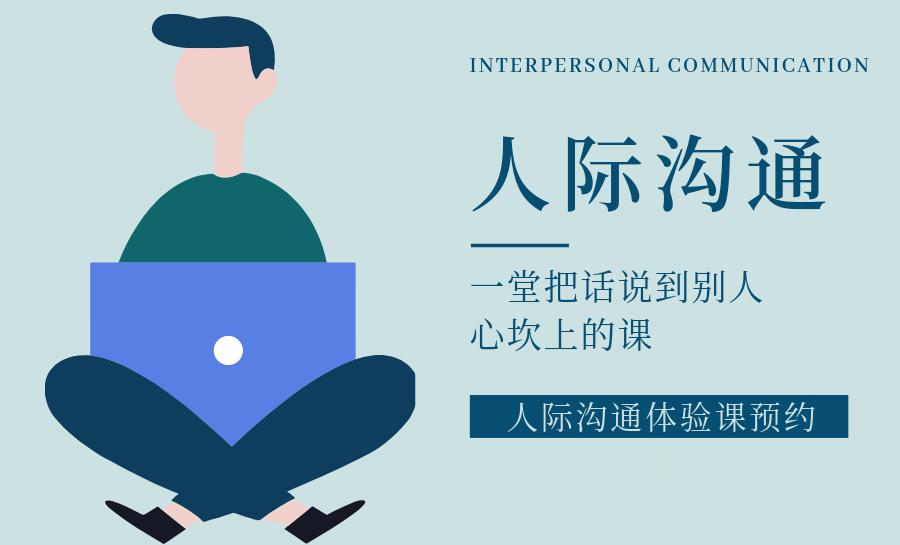 青岛《人际沟通》口才体验课程,助你成为情商高手