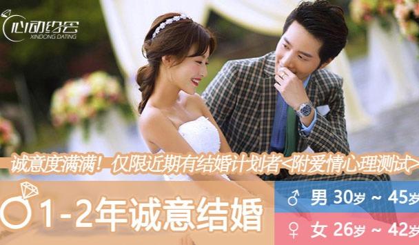 1-2年有结婚计划丨真心想往婚姻路的你【心动约会北京站】