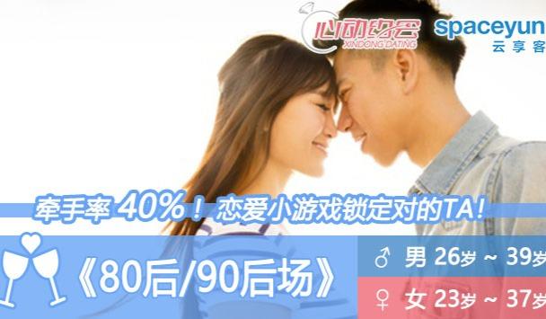 80后90后单身约会 适龄青年步入幸福人生【心动约会北京站】