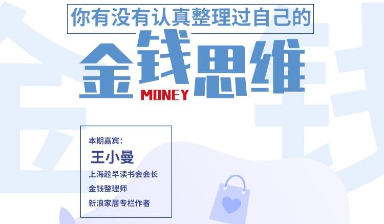 燎申智城大空间9月27日智享荟活动:新书推荐《金钱整理》
