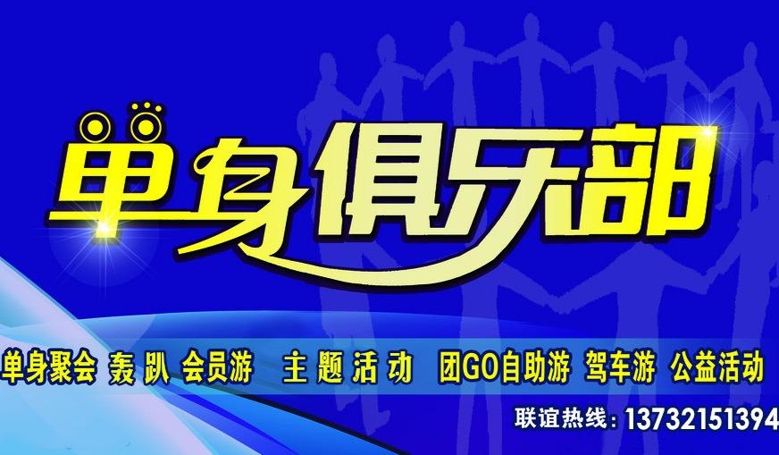 江南单身俱乐部—70、80、90