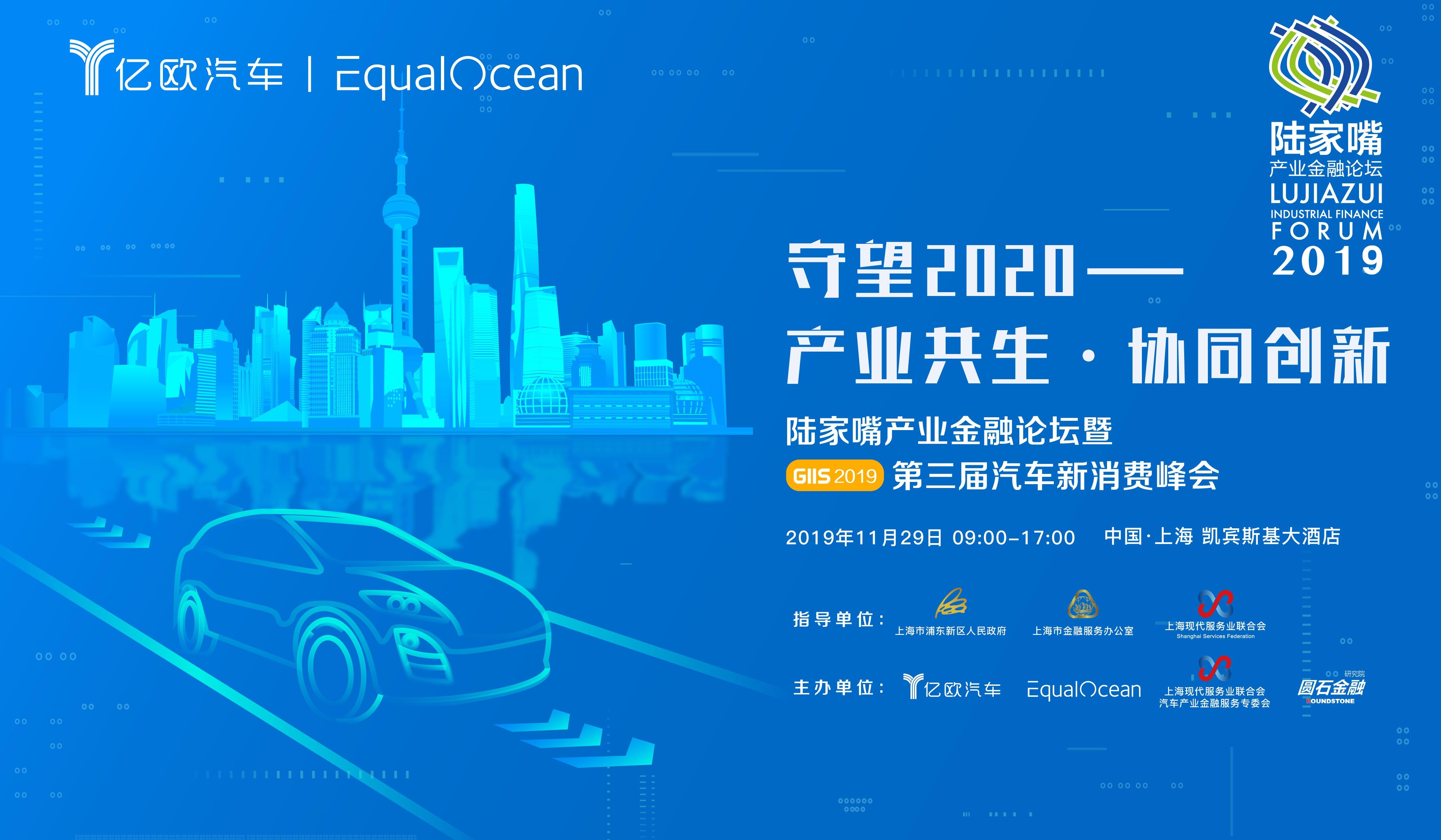 守望2020:产业共生·协同创新-陆家嘴产业金融论坛暨GIIS2019第三届汽车新消费峰