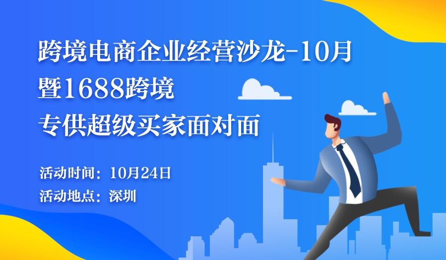 跨境电商企业经营沙龙-10月 暨1688跨境专供超级买家面对面
