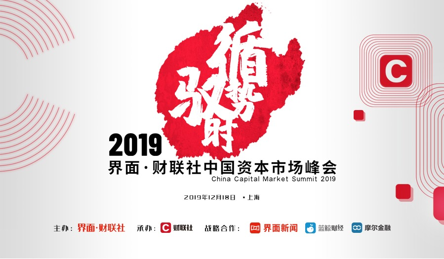 『循势●驭时』2019界面●财联社中国资本市场峰会