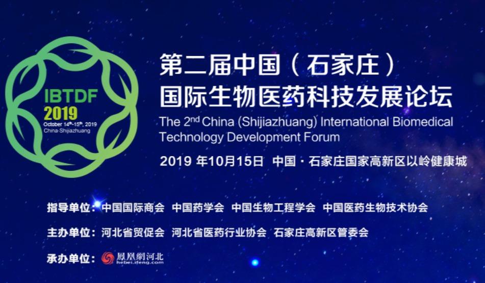 第二届中国(石家庄) 国际生物医药科技发展论坛