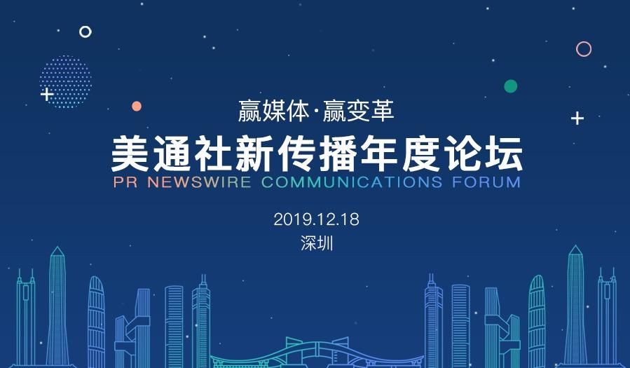 """""""赢媒体,赢变革""""——美通社2019新传播年度论坛"""