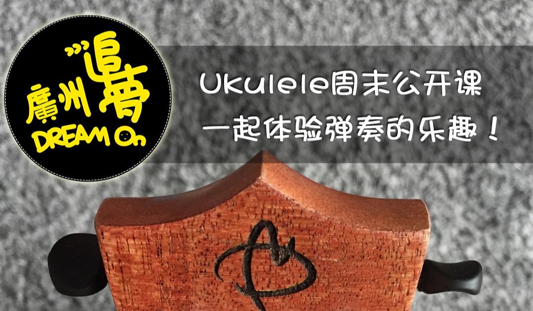 【1月18日周六】追梦 ukulele 尤克里里 周末免费公开课—自弹自唱马上get