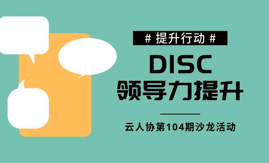 云人协第104期沙龙 | DISC与领导力提升
