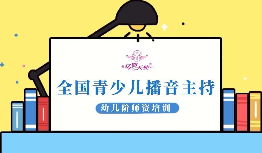 第四期丨亿婴天使 全国青少儿播音主持幼儿阶1-3级师资培训,报名火爆开启~