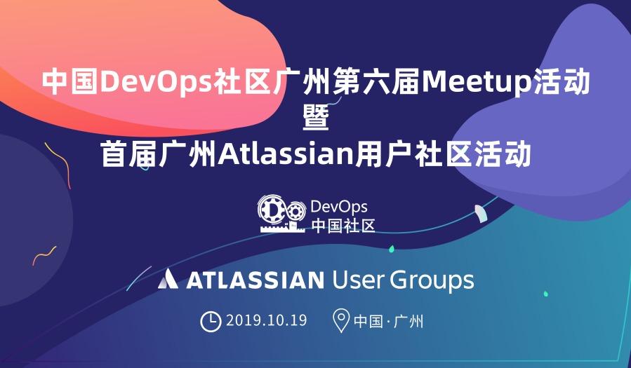 中国DevOps社区广州第六届Meetup活动 暨 首届广州Atlassian用户社区活动