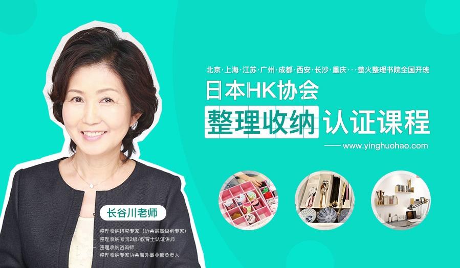 萤火整理书院招募日本HK整理收纳认证学员【成都站】