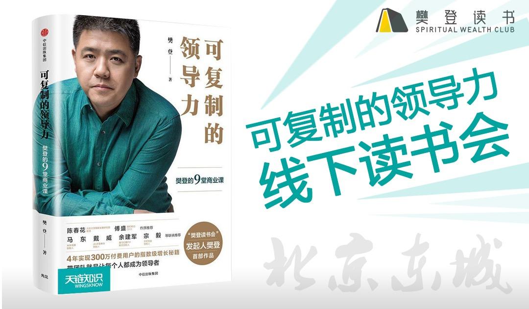 【樊登读书·北京】线下读书会《可复制的领导力》