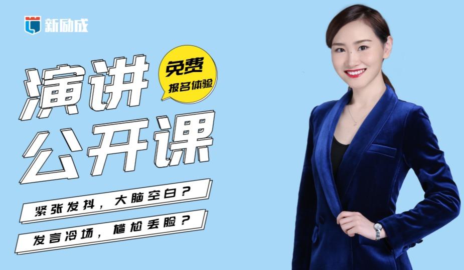 【惠州惠城】新励成《当众讲话》口才体验课,2小时突破上台紧张,自信演讲