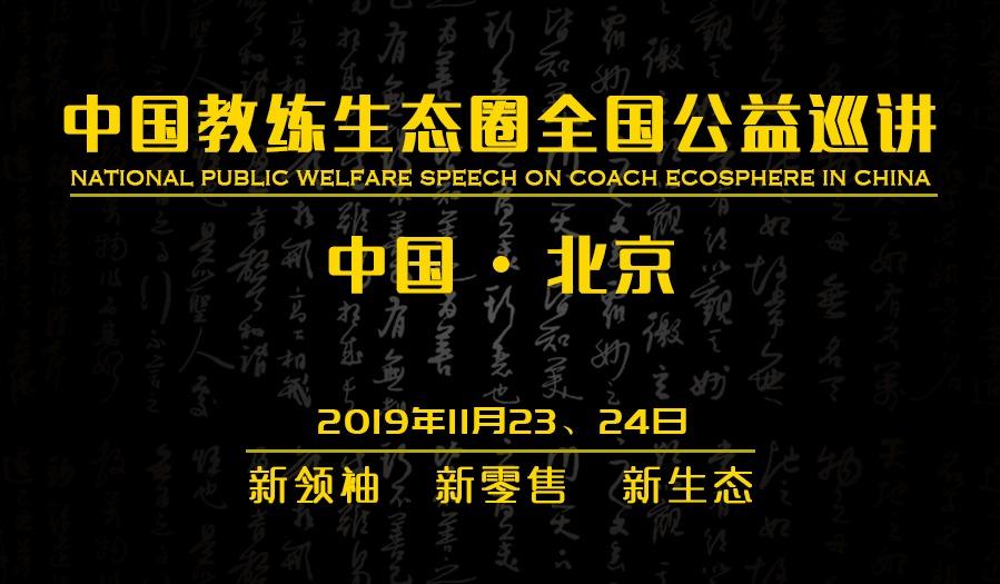 中国教练生态圈全国公益巡讲•北京站