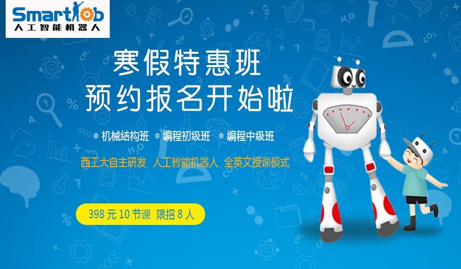 SmartRob机器人少儿编程寒假特惠班预约报名开始啦!名额有限,速速抢报!