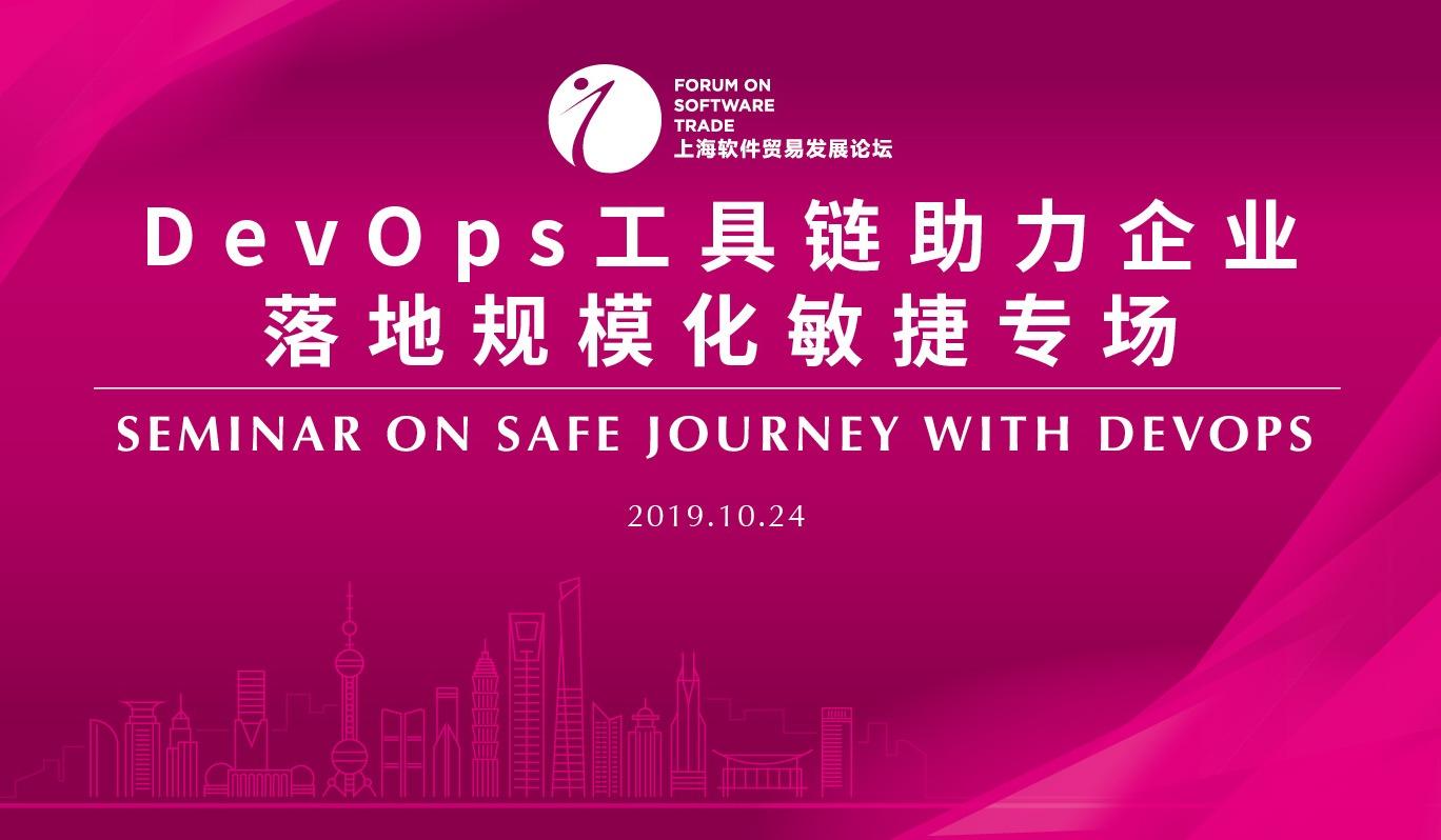 中国DevOps社区-第5届上海Meetup