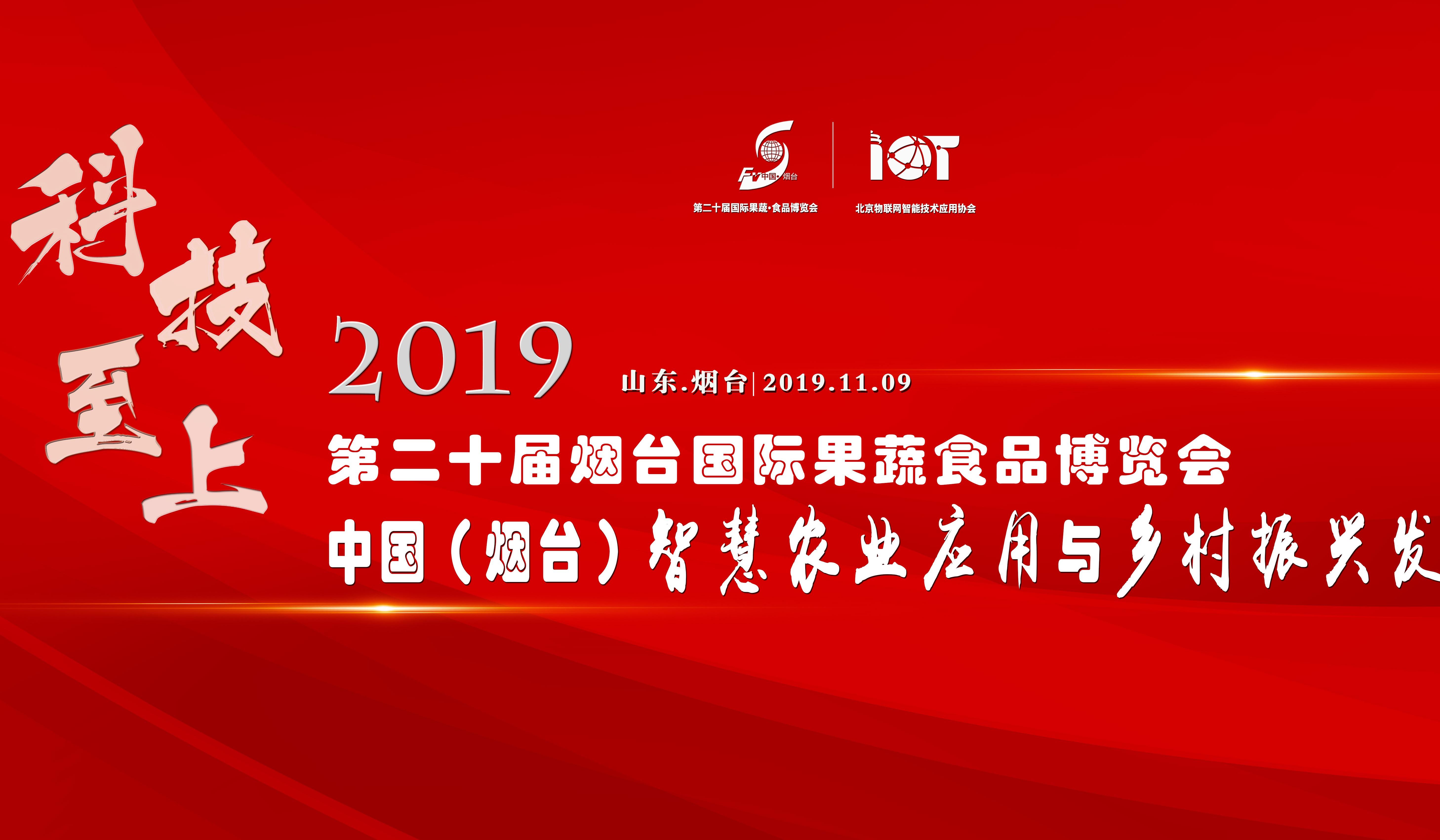 【免费报名】2019中国(烟台)智慧农业应用与乡村振兴发展大会 博览会(11月9日 烟台国际博览中心)