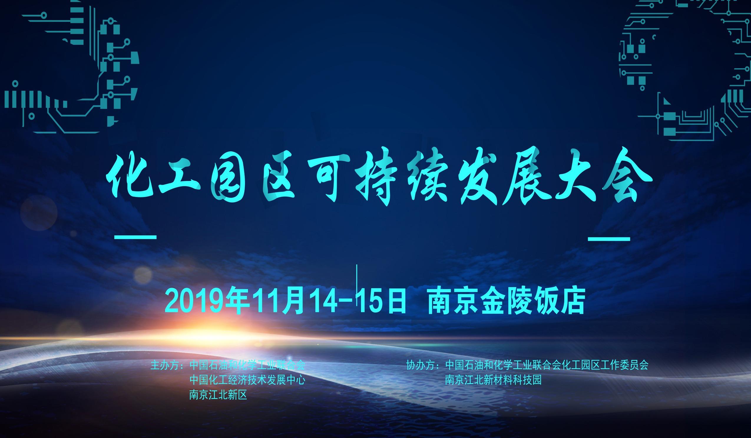 2019中国化工园区可持续发展大会