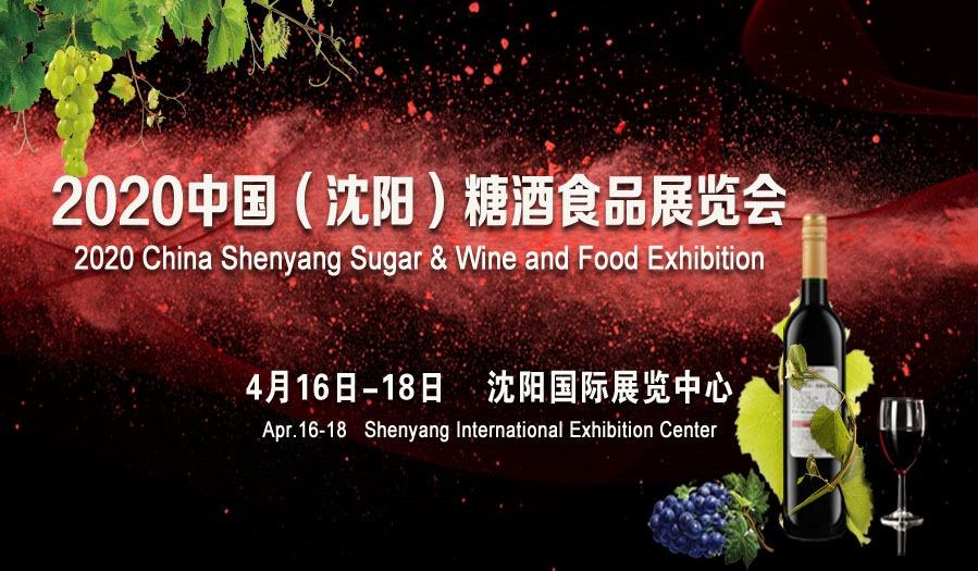 2020中国(沈阳)糖酒食品展览会