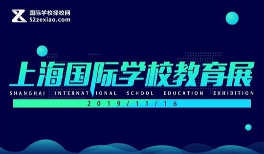 11月16日第37届52择校网国际学校教育展(上海)火热抢票中!!!速来!!!