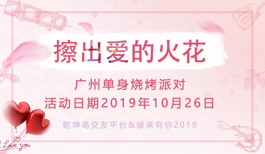 """10月26日""""擦出爱的火花""""广州单身烧烤派对,报名即送大礼"""