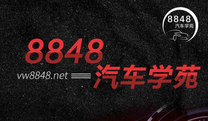8848汽车学苑年费VIP会员双十一特惠报名通道