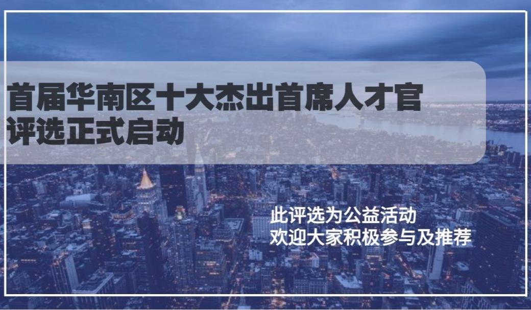 首届华南区十大杰出首席人才官评选活动正式征集