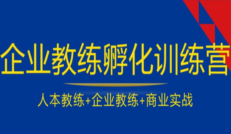 10月29-30日•币合孵化【企业教练孵化训练营】•北京站报名开始