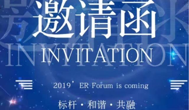 2019'ER Forum Invitation