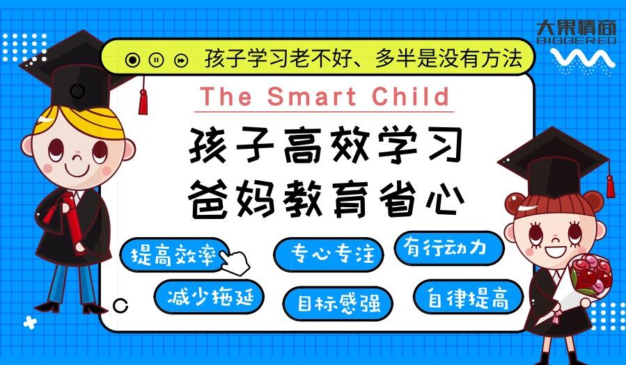 """【助力高效小学生】装备""""学霸""""能力,儿童时间管理体验课"""