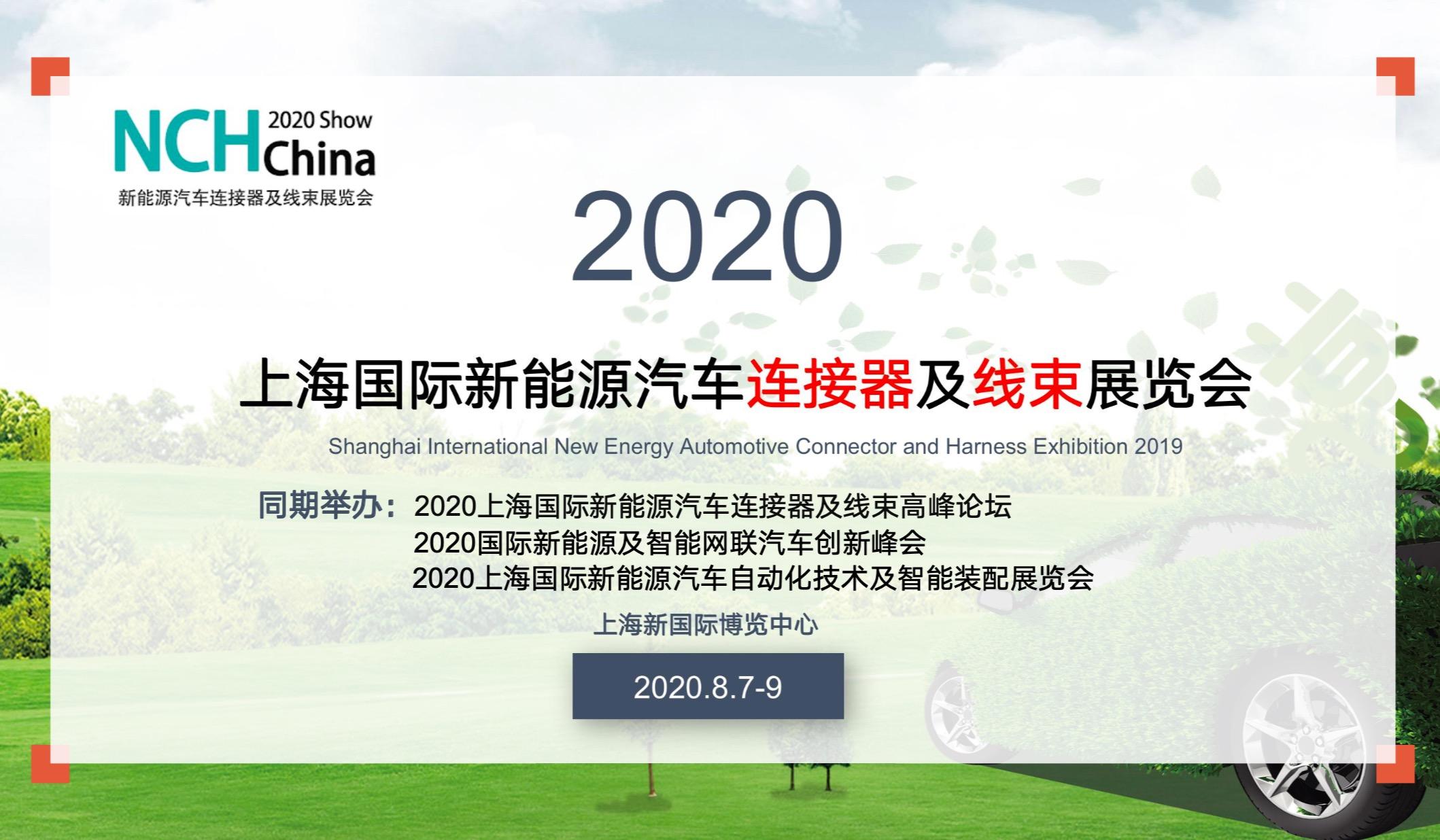 NCH Show2020上海国际新能源汽车连接器及线束展览会