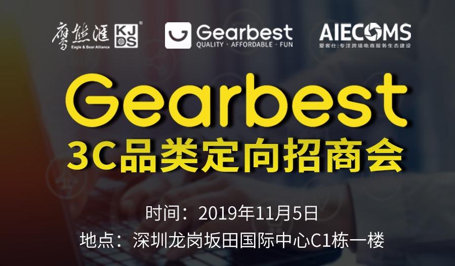 Gearbest 3C品类定向招商会