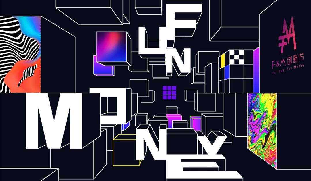 2019虎嗅F&M创新节