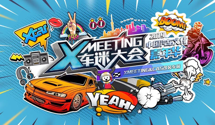 爱卡XMEETING车迷大会-超A生活志(上海站)