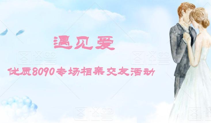 11.10(周日下午)遇见爱~优质8090专场相亲交友活动