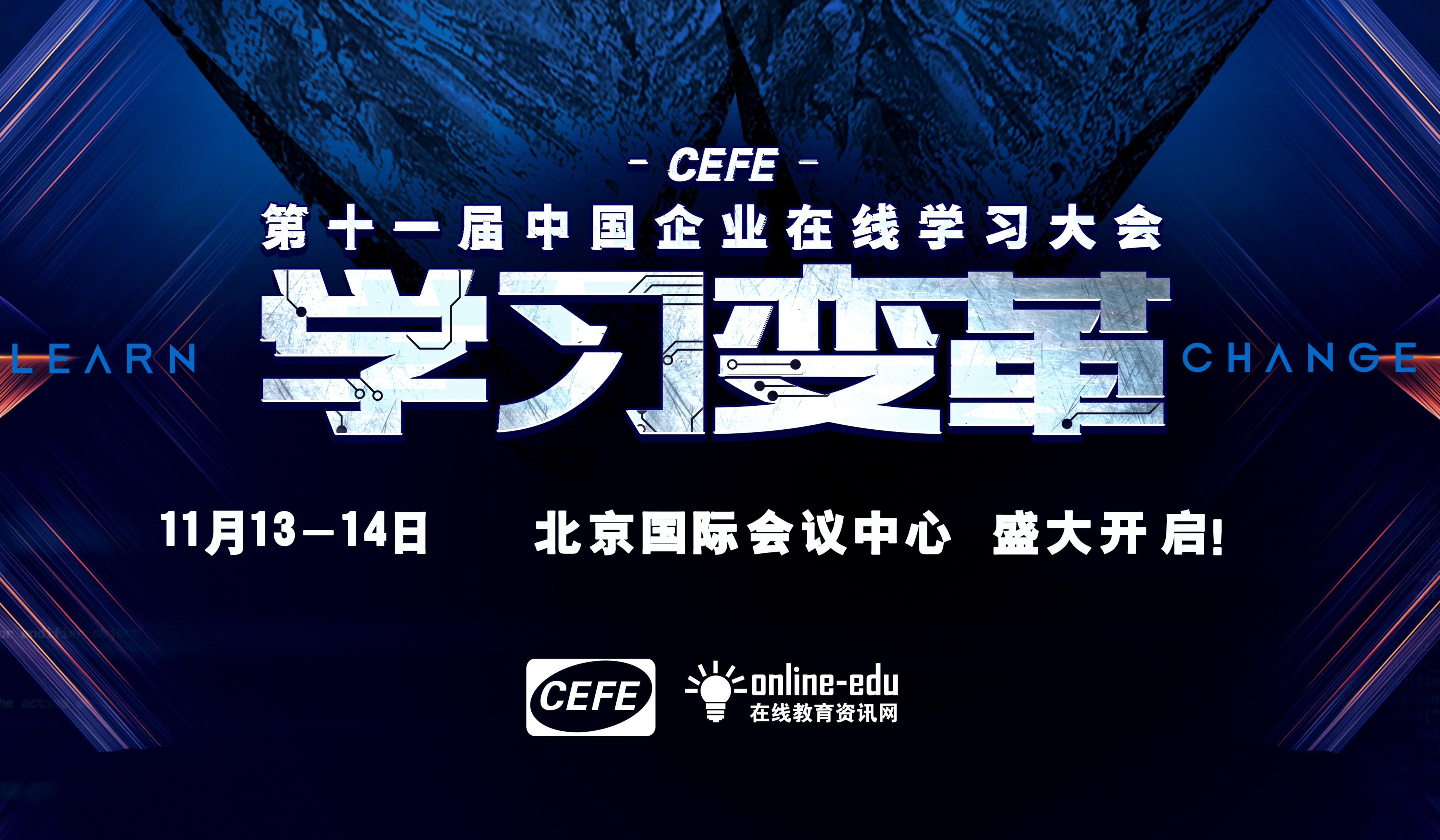 第十一届中国企业在线学习大会
