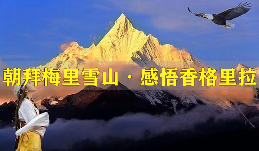 【朝拜梅里雪山·感悟香格里拉】2019年第二届千人徒步转山节