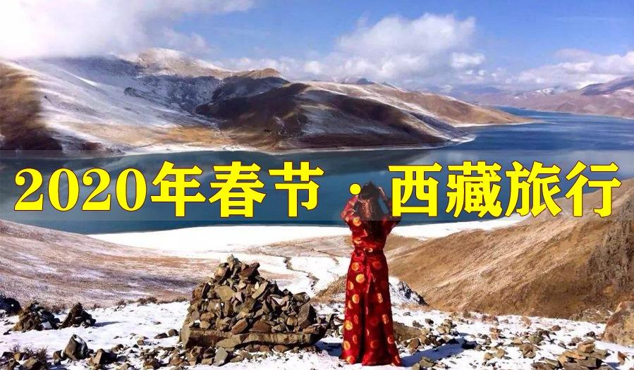 2020年春节·西藏旅行(跨8天住7晚)
