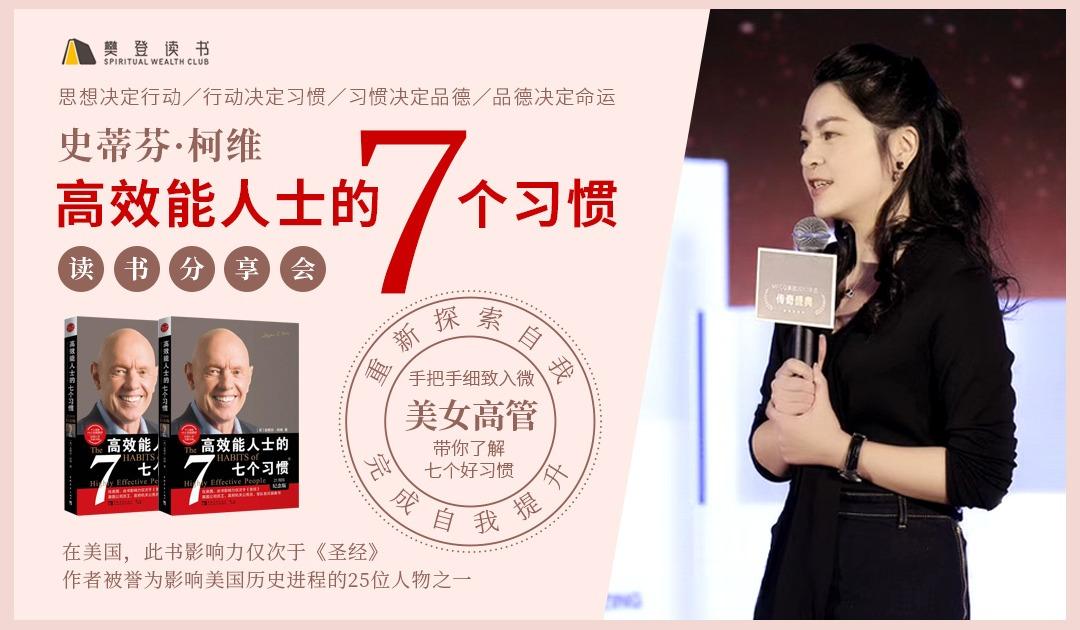 【樊登读书·北京】 线下读书会《高效能人士的七个习惯》
